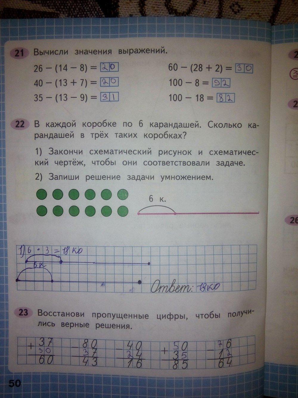 Дом задание по математике 2 класс Моро