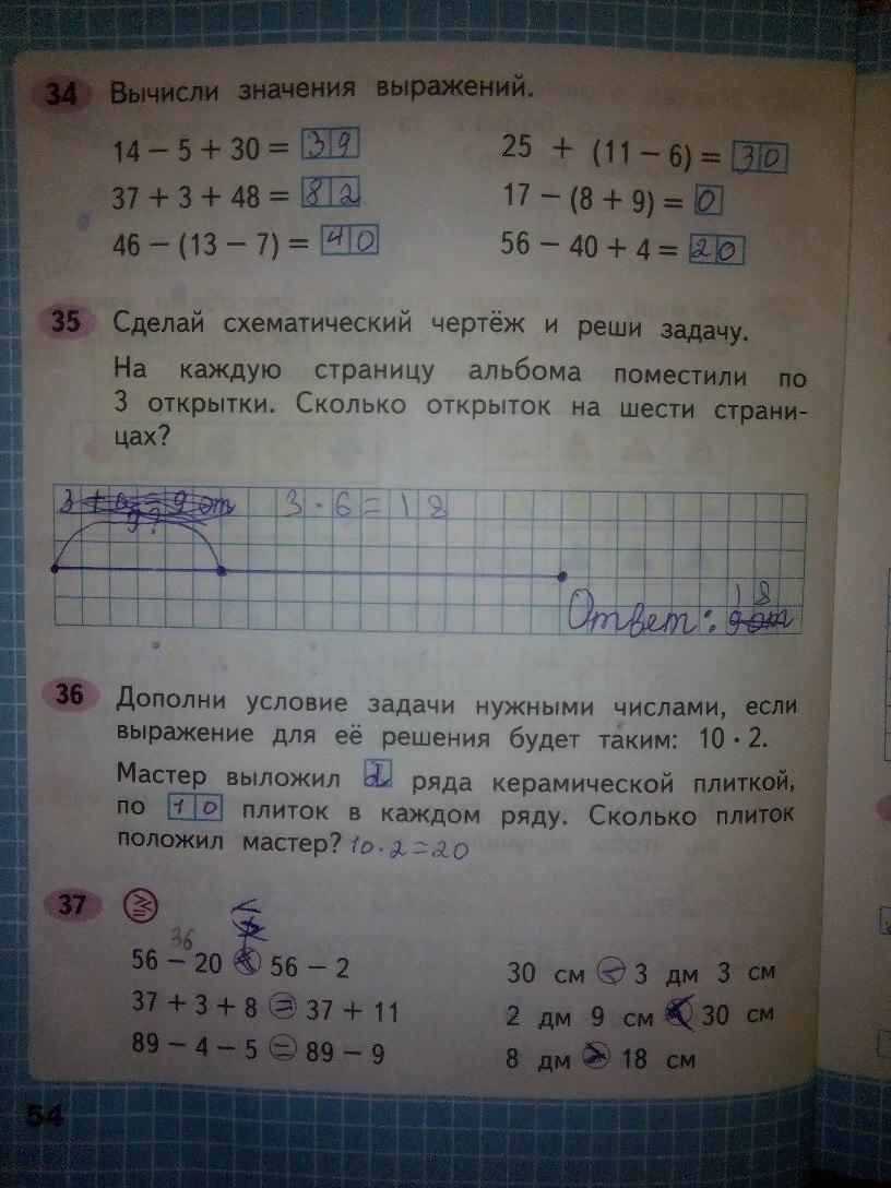 Домашние задания математика 2 класс Моро ответы