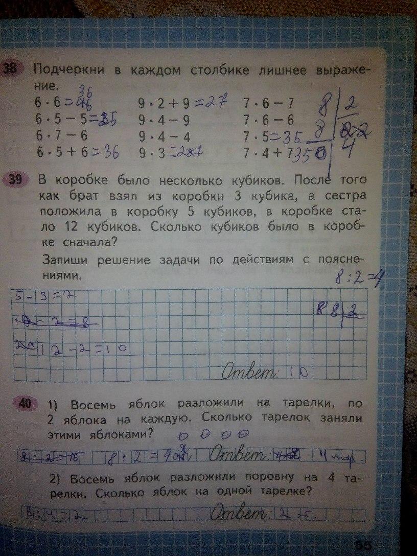 Дополнительные задания по математике 2 класс Моро