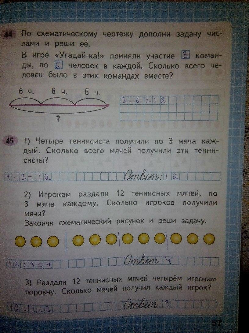 Задание по математике 2 класс Моро Волкова