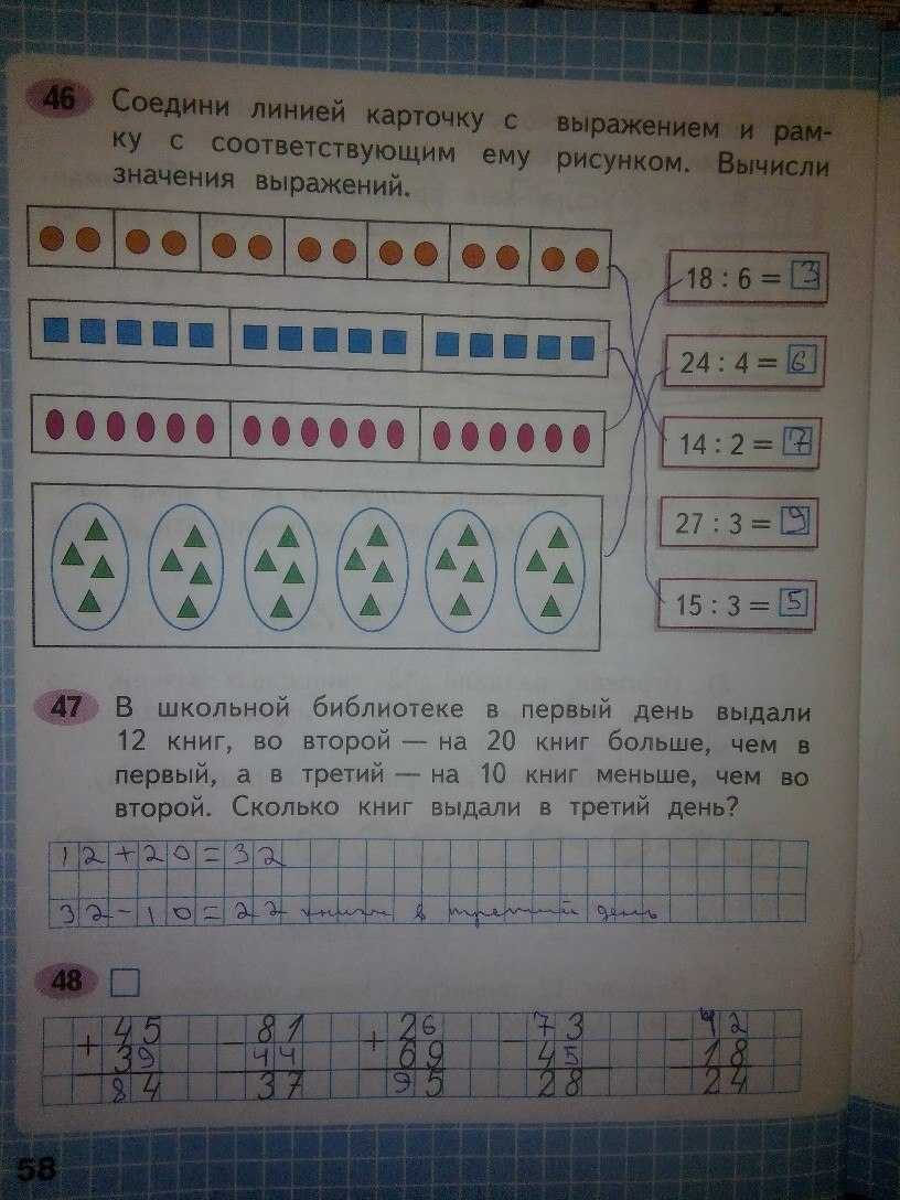 Задания по математике 2 класс Школа России