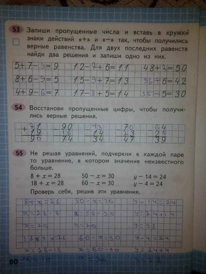 Математика 2 класс Школа России решение заданий