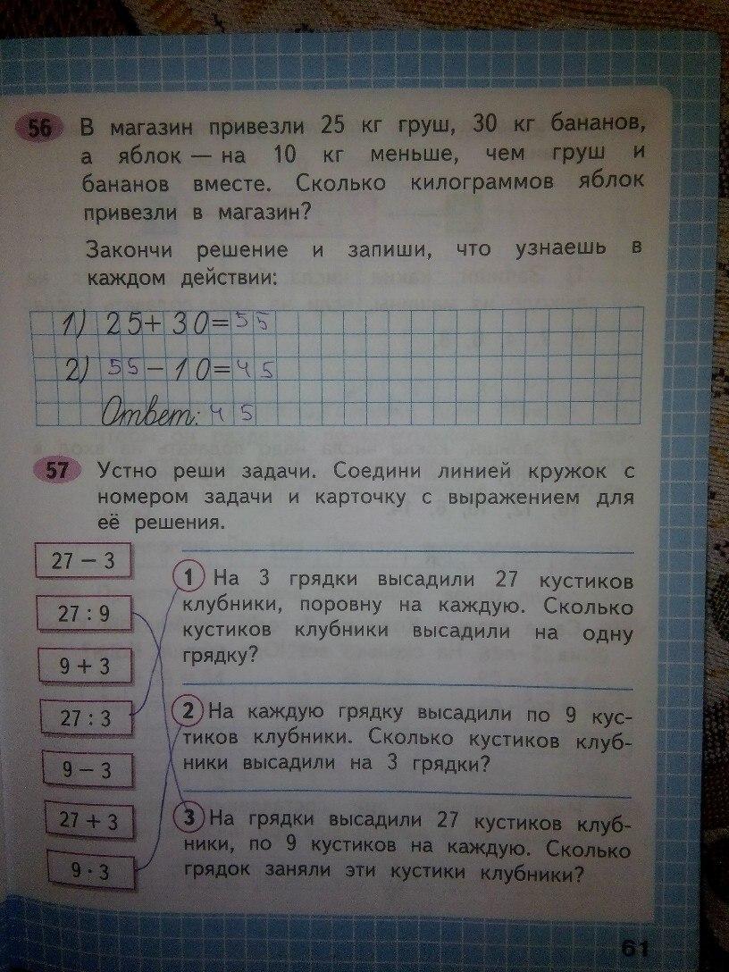 Решение задания по математике 2 класс Моро