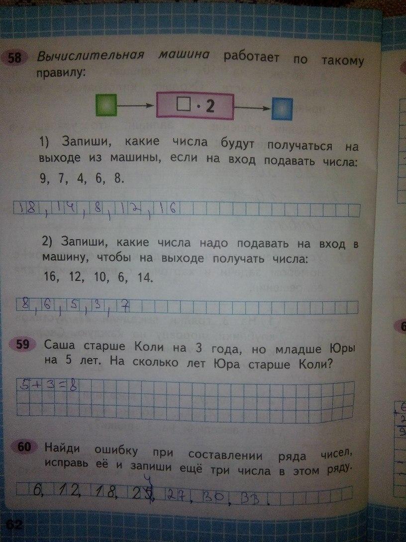 Решить задание по математике 2 класс Моро