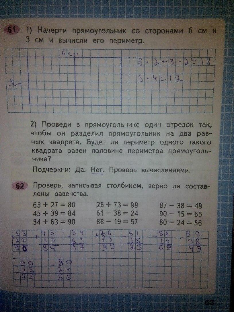 ГДЗ математика 2 класс Моро ст 63
