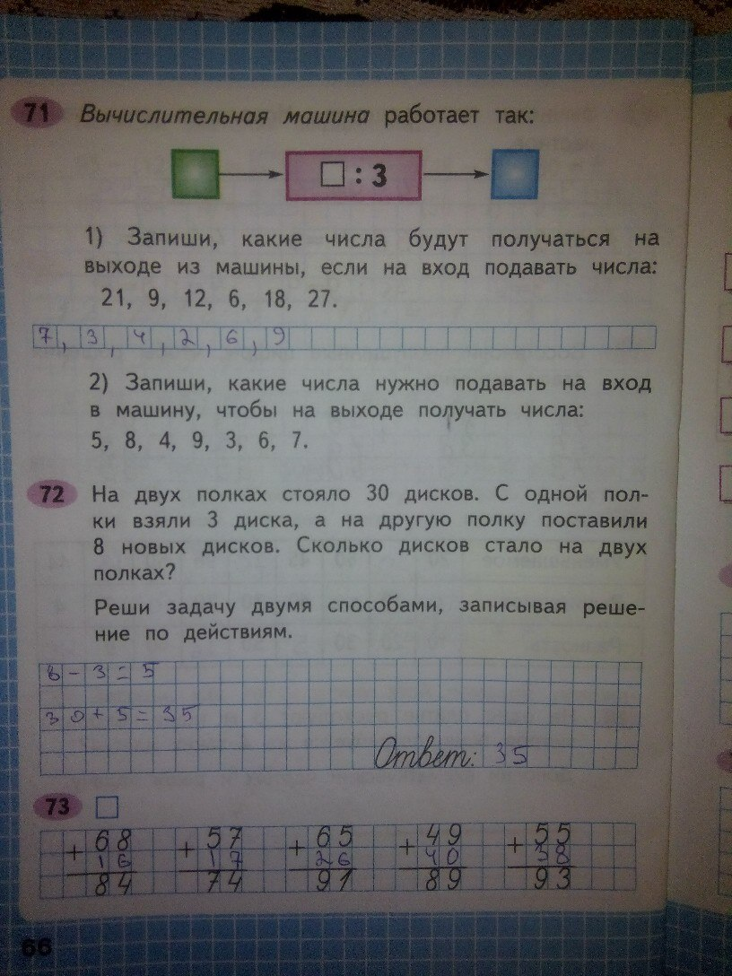 ГДЗ математика 2 класс Моро ст 66