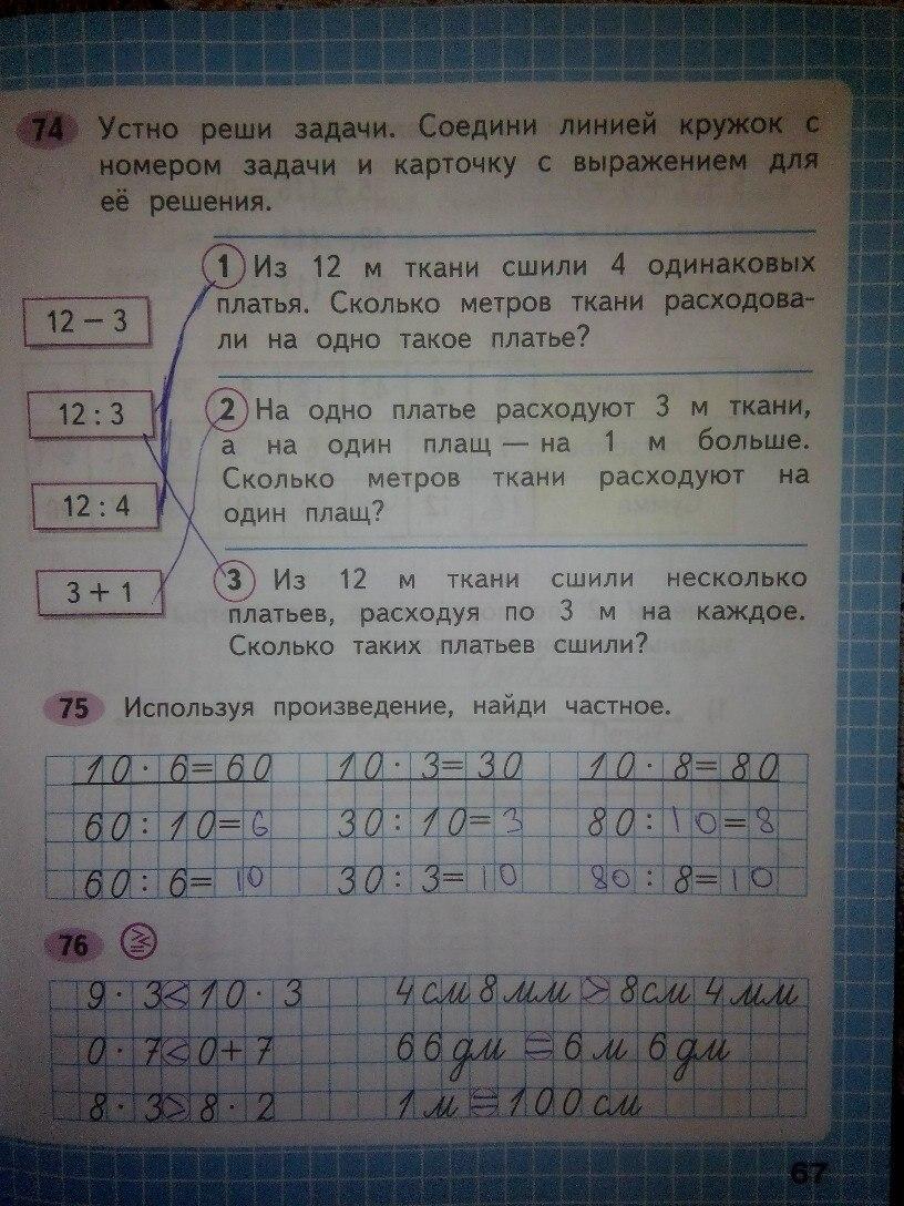 ГДЗ математика Моро 2 класс стр 67