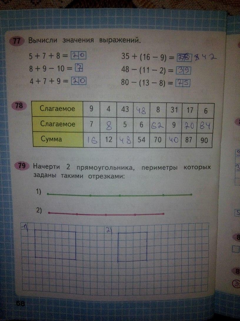 ГДЗ математика 2 класс Моро ст 68