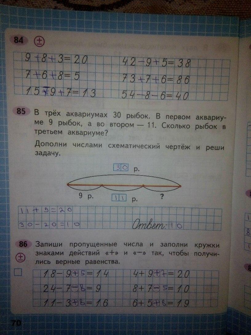 ГДЗ математика 2 класс Моро стр 70
