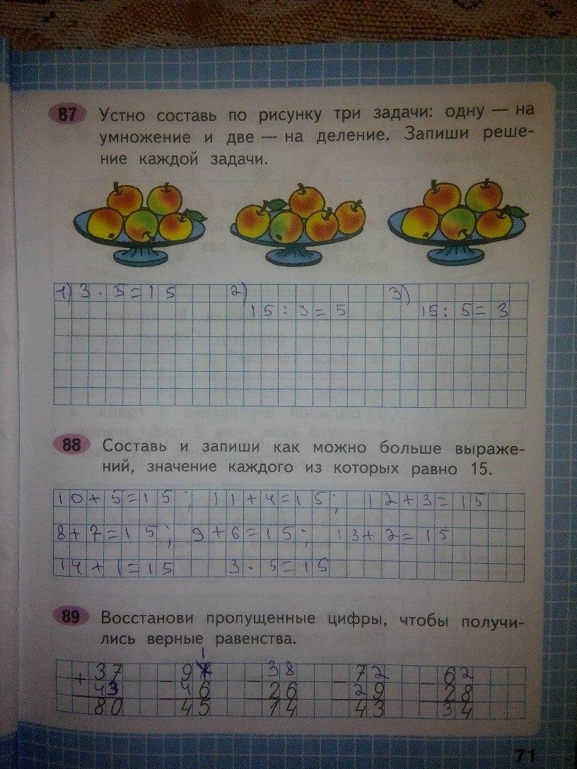 ГДЗ математика 2 класс Моро стр 71
