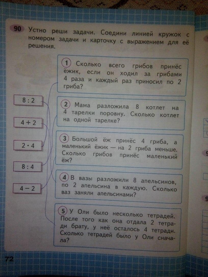 ГДЗ математика 2 класс Моро стр 72