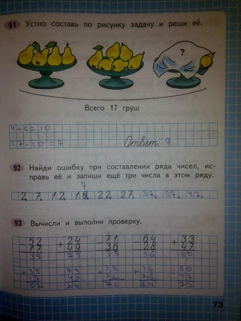 ГДЗ математика 2 класс Моро стр 73