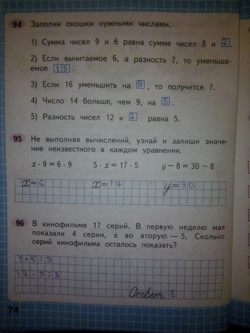 ГДЗ математика 2 класс Моро стр 74