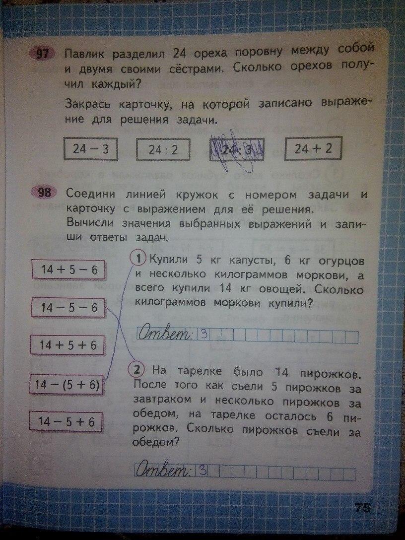ГДЗ математика 2 класс Моро стр 75