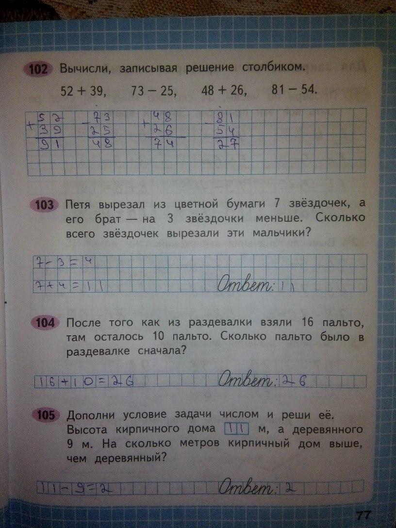 ГДЗ математика 2 класс Моро стр 77