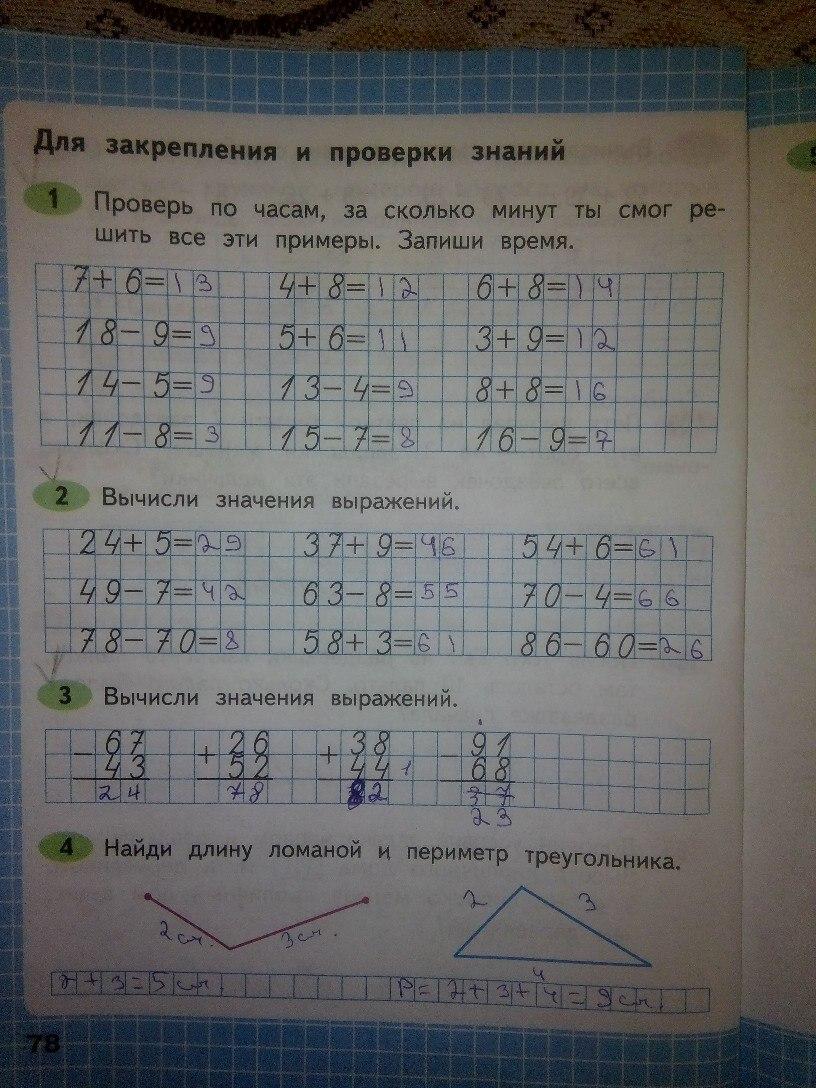 ГДЗ математика 2 класс Моро стр 78
