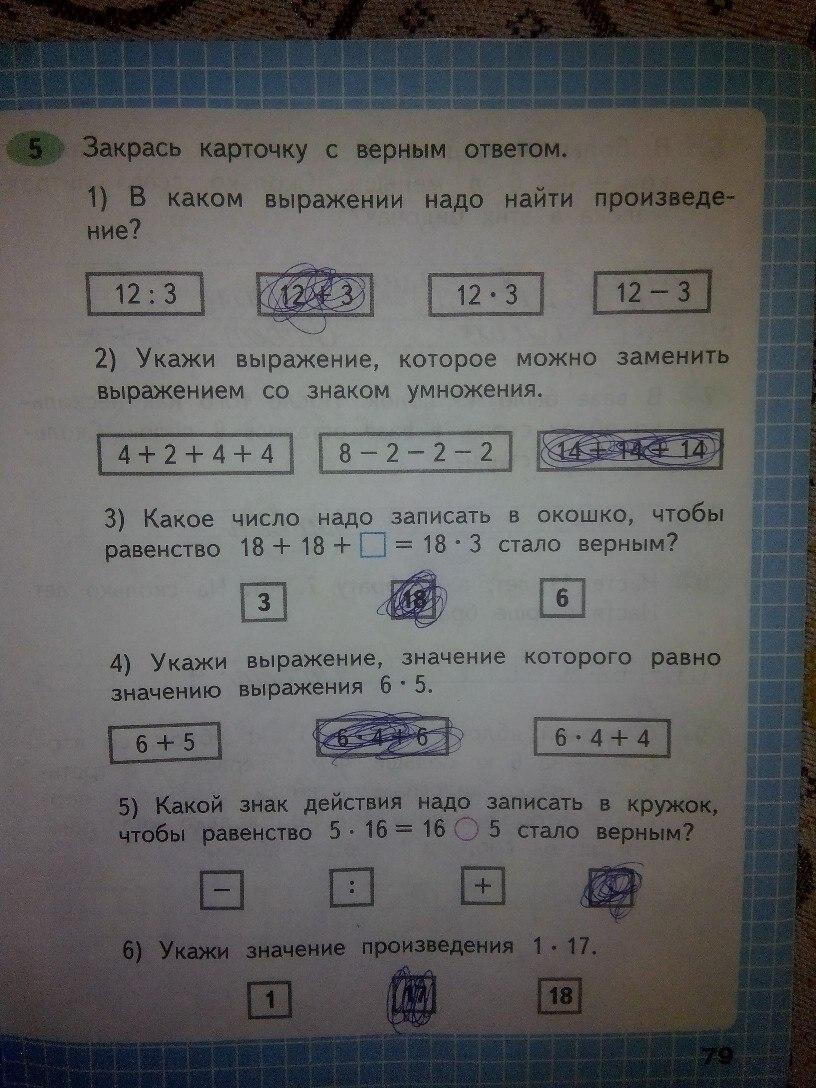ГДЗ математика 2 класс Моро стр 79
