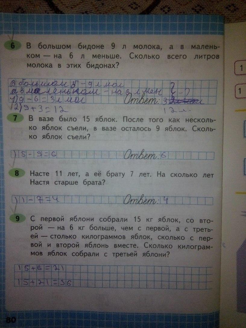 ГДЗ математика 2 класс Моро стр 80