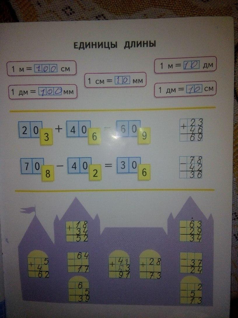 ГДЗ по математике 2 класс Просвещение Моро