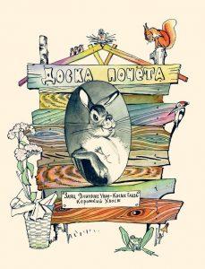 Читать онлайн сказку про храброго зайца