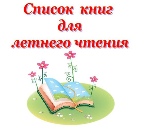 Картинки по запросу список литературы на лето