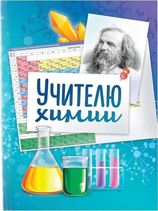 Ежедневник учителю химии