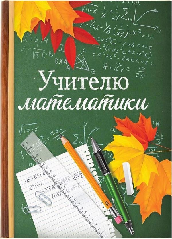 Ежедневник учителю математики