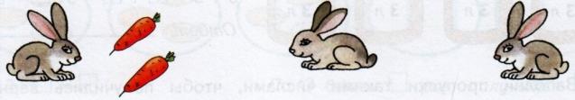 Морковка для зайчиков