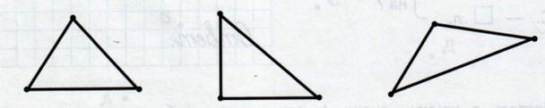 Три многоугольника
