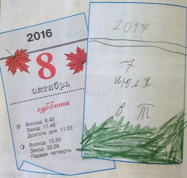Страница календаря