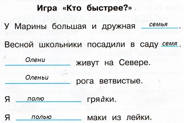 2-klass-russkiy-yazyk-uprazhnenie-114