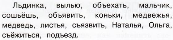 2-klass-russkiy-yazyk-uprazhnenie-116