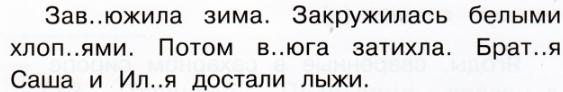 2-klass-russkiy-yazyk-uprazhnenie-117