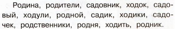 2-klass-russkiy-yazyk-uprazhnenie-131