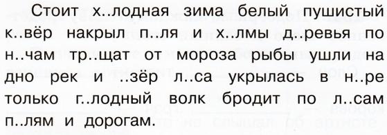 2-klass-russkiy-yazyk-uprazhnenie-136
