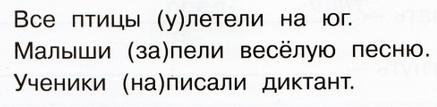 2-klass-russkiy-yazyk-uprazhnenie-142