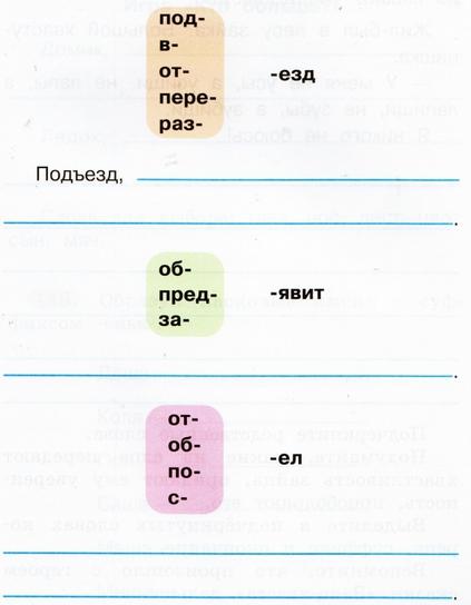 2-klass-russkiy-yazyk-uprazhnenie-145