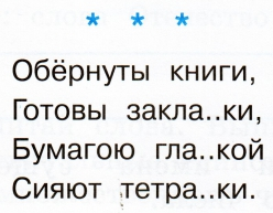 2-klass-russkiy-yazyk-uprazhnenie-159