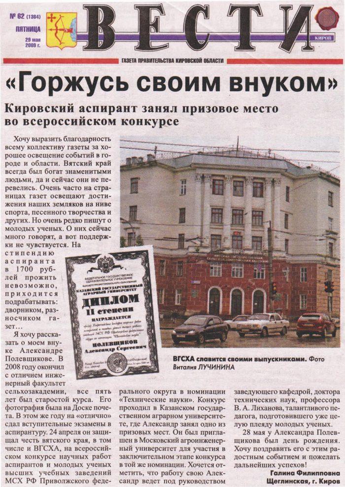 Заметка из газеты