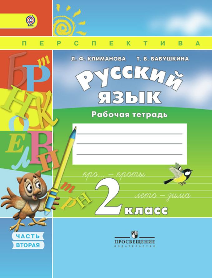 Гдз по русскому языку 2 класс байкова рабочая тетрадь 1, 2 часть.