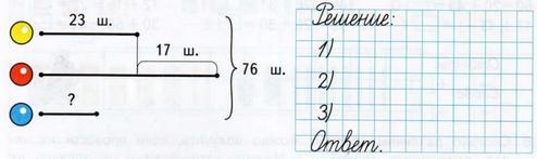gdz-matem-2-klass-58-2