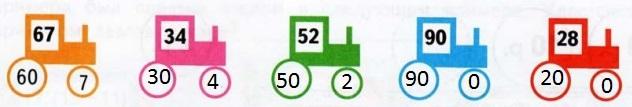 gdz-matem-2-klass-60-1