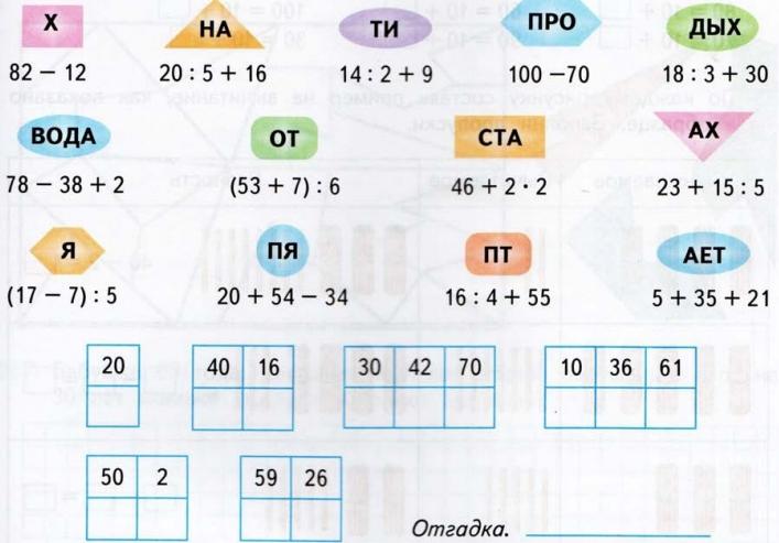 gdz-matem-2-klass-61-5