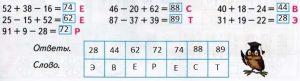 gdz-matem-2-klass-67-7