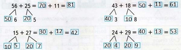 gdz-matem-2-klass-69-4