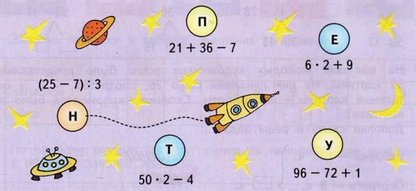 gdz-matem-2-klass-72-1