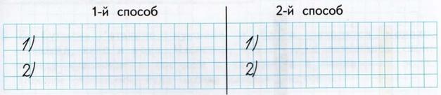gdz-matem-2-klass-73-6
