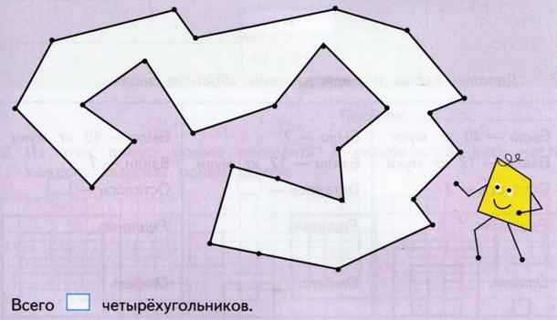 gdz-matem-2-klass-79-4