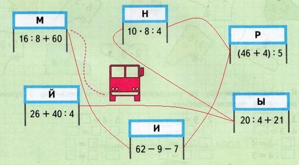gdz-matem-2-klass-81-4