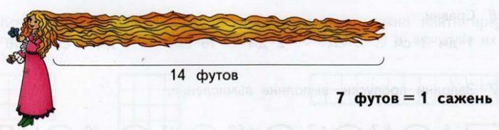 gdz-po-matem-20-3